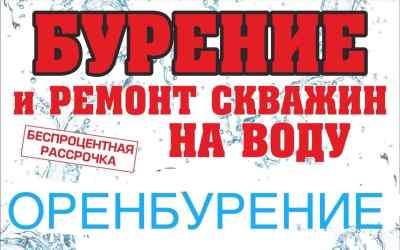 Бурим скважины на Воду,Ремонт Скважин - Оренбург, цены, предложения специалистов