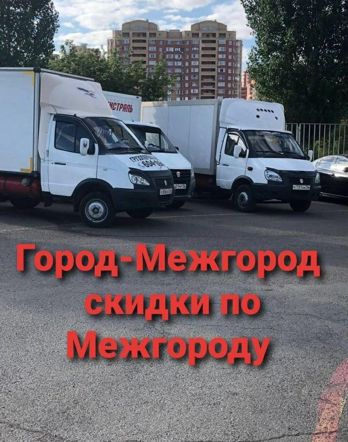 Грузоперевозки - Оренбург, цены, предложения специалистов