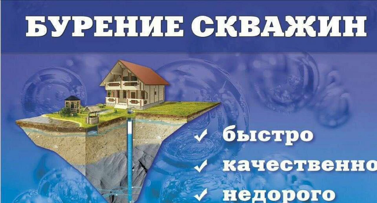 Бурение и ремонт скважин на воду - Оренбург, цены, предложения специалистов