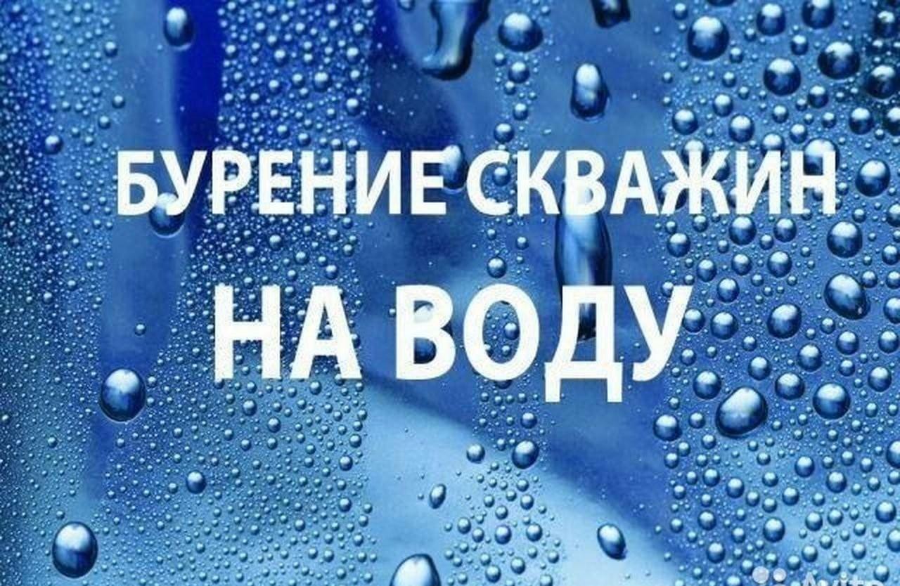 Бурим скважины на воду - Бугуруслан, цены, предложения специалистов